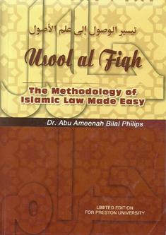 Usool Al Fiqh