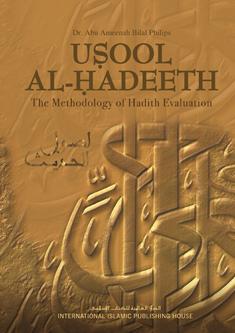 Usool al Hadeeth