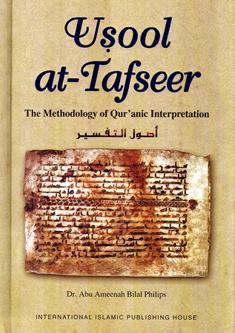 Usool at Tafsir
